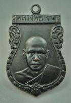 เหรียญเสมารุ่นแรก ปี พ.ศ.2492 หลวงพ่อเงิน วัดดอนยายหอม จังหวัดนครปฐม เนื้อทองแดงรมดำ  No.2183
