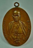 เหรียญรุ่นแรก ครูบาศรีวิไชย ปี 2482 วัดบ้านปาง อ.ลี้ จ.ลำพูน เนื้อทองฝาบาตร บล็อกสามชาย  No.2184