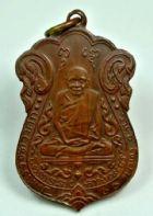 เหรียญหลวงปู่เอี่ยม วัดหนัง กทม.พิมพ์หลังยันต์ห้า ปี 2469 เนื้อทองแดง  No.2276