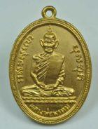 เหรียญหลวงพ่อพรหม วัดช่องแค นครสวรรค์ รุ่นแรก (รุ่นอายุ 79 ปี พรรษา 59) ปีพ.ศ. 2507 เนื้อทองแดงกะไหล่ทอง No.2277