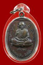 เหรียญเจริญพรล่าง ปี 2517 เนื้อทองแดง หลวงปู่ทิม วัดละหารไร่ จ.ระยอง No.2289