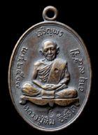 เหรียญเจริญพรบน ปี พ.ศ.2517 เนื้อนวะ แจกกรรมการ หลวงปู่ทิม วัดละหารไร่ จ.ระยอง No.2290