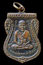 เหรียญหลวงปู่ทวด รุ่นเลื่อนสมณศักดิ์ ปี2508 เนื้อทองแดง วัดช้างให้ จ.ปัตตานี No.2291