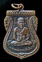 เหรียญหลวงปู่ทวด รุ่นเลื่อนสมณศักดิ์ ปี2508 เนื้อทองแดง วัดช้างให้ จ.ปัตตานี  No.2301