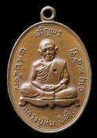เหรียญเจริญพรบน เนื้อทองแดง หลวงปู่ทิม วัดละหารไร่ จ.ระยอง  No.287
