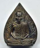 รูปหล่อใบโพธิ์ หลวงพ่อเกษมเขมโก รุ่นมงคลเกษม ๘๓ วัดสำนักสุสานไตรลักษณ์ จ.ลำปาง เนื้อนวะโลหะ (ตอกโค๊ดยันต์ด้านหลัง) No.2265