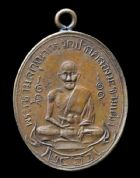เหรียญรุ่นแรก ปี พ.ศ.2466 หลวงปู่ศุข วัดปากคลองมะขามเฒ่า  จ.ชัยนาท No.082