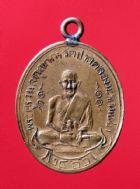 เหรียญรุ่นแรก ปี พ.ศ.2466 หลวงปู่ศุข วัดปากคลองมะขามเฒ่า  จ.ชัยนาท No.083