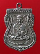 เหรียญหลวงปู่ทวด รุ่นเลื่อนสมณศักดิ์ เนื้อเงิน ปี 2508 No.054