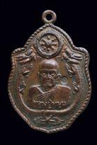 เหรียญหลวงปู่หมุน (มังกรคู่)  พ.ศ. 2543 วัดป่าหนองหล่ม  อ.วัฒนานคร จ.สระแก้ว No.2392