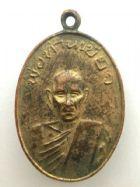 เหรียญรุ่นแรก พ่อท่านเขียว วัดหรงบน บล็อกอำกลวง No.2409