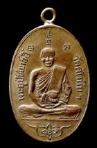 เหรียญรุ่นแรก หลวงพ่ออี๋ วัดสัตหีบ จ.ชลบุรี เนื้อทองแดงกะหลั่ยทอง ปี 2473 No.090