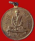 เหรียญกลมรุ่นแรก พ.ศ.2469 พระอุปัชฌาย์กรัก วัดอัมพวัน จ.ลพบุรี No.2560