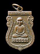 เหรียญรุ่นแรก ปี พ.ศ.2500 หลวงปู่ทวด วัดช้างให้ จ.ปัตตานี No.056