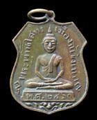 เหรียญอาร์ม หลวงพ่อพระพุทธโสธร ปี พ.ศ.2460 No.092
