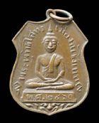 เหรียญอาร์ม หลวงพ่อพระพุทธโสธร ปี พ.ศ.2460 No.091
