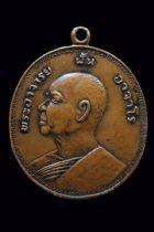 เหรียญรุ่น 9 ปี 2513 พระอาจารย์ฝั้น อาจาโร วัดป่าอุดมสมพร อ.พรรณานิคม จ.สกลนคร  No.2545
