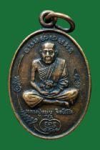 เหรียญหลวงปู่หมุน  ฐิตสีโล (รุ่นแรก) วัดบ้านจาน  อ.กันทรารมย์  จ.ศรีสะเกษ No.2587