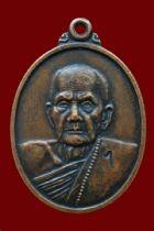 เหรียญหลวงปู่หมุน  ฐิตสีโล (รุ่นอายุ 103 ปี) วัดบ้านจาน  อ.กันทรารมย์  จ.ศรีสะเกษ No.2588
