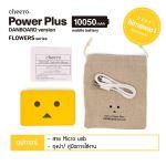 Cheero Power Plus 10050mAh DANBOARD version - FLOWERS - (Sun Flower Color)