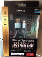 LEPLUS iOS MFi corresponding Lightning cable