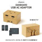 cheero Danboard USB AC Adapter