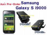 ซองหนังแท้ สำหรับ Samsung Galaxy S i9000