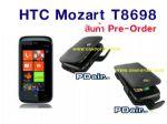 ซองหนังแท้ สำหรับ HTC Mozart T8698