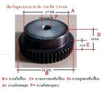 เพืองโมดูล1พิท 3.14มม.20 พัน รูเจาะ 8 มม.