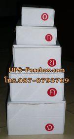 กล่องไปรษณีย์แบบมาตรฐาน สีขาว ไซด์ ข.