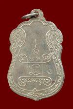 เหรียญเสมาหลวงปู่เอี่ยม วัดโคนอน จ.กรุงเทพ