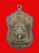 เหรียญเสมาหลวงพ่อคูณ วัดบ้านไร่ จ.นครราชสีมา