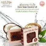 CoCo Soap 1