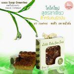 CoCoSoap green tea 1