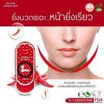 Chili Face Massage Balm 3 pcs