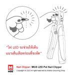 กรรไกรตัดเล็บสัตว์เลี้ยง MGS LED Pet Nail Clipper