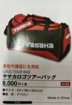 กระเป๋าใส่อุปกรณ์ กีฬาปิงปอง