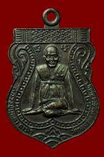 เหรียญมั่งมีศรีสุข หลวงปู่บุดดา ถาวโร วัดกลางชูศรีเจริญสุข