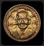 เหรียญธรรมจักร หลวงปู่บุดดา  ถาวโร