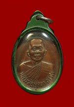 เหรียญรูปไข่รุ่นแรกหลวงปู่บุดดา  ถาวโร