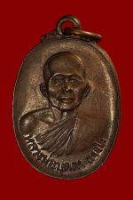 เหรียญรูปไข่รุ่นแรก หลวงปู่บุดดา ถาวโร