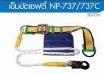 Safety-Beltเข็มขัดเซฟตี้ NP737