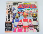 Tokusatsu Power Rangers - Changeman