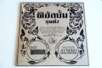 Paradise Bangkok - The Album Vol. 2