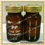 ARCO PP Total Skin Rejuvenation VP ปรับผิวขาวใสและรักษาริ้วรอยอย่างเร่งด่วน (แบ่งขาย 1 vial)