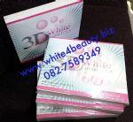 กลูต้า 3D White 10000 mg (U.S.A)