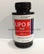 Lipo8 dug  (ไลโป8 ดักส์) 50 แค๊ปซูล (เลขที่ อย.13-1-05652-1-0017) ดักจับไขมัน บอกลาไขมันส่วนเกิน สำหรับผู้ที่ชอบทานอาหารมันจัด