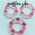 Stay Hard  **Beaded Cockrings** สีชมพูใส