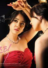 Pink Lipstick แค้นรัก แค้นเสน่หา v2d 25 แผ่นจบ พากษ์ไทย (อัดจากทีวี)