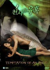Angel Temptation เพลิงแค้น เพลิงอารมณ์ v2d 4 แผ่นจบ พากษ์ไทย